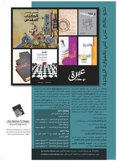 """Ibra Fi Kitab"" Now Available Online"