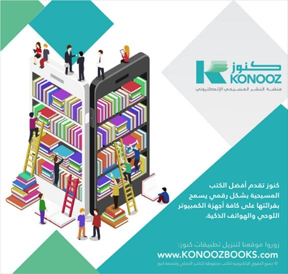 Konooz: Innovation Carrying Hope to the Arab World in a New Day